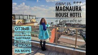 Отель Magnaura House Hotel в Стамбуле Отзыв рум тур завтрак в отеле и красивый вид с террасы