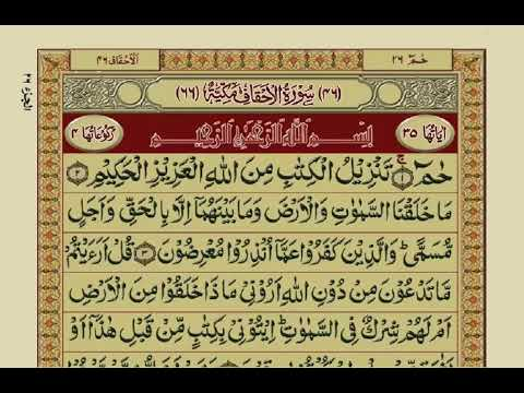 Surah Ahqaf | with Urdu Translation | Mishary Rashid Alafasy