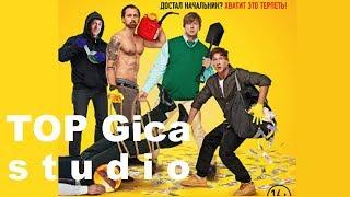 ЛУЧШИЕ ФИЛЬМЫ КОМЕДИИ 2018 часть 1 | TOP Gica studio Фильмы которые уже вышли  ТОП 10