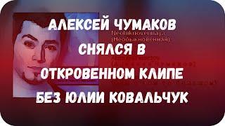 Алексей Чумаков снялся в откровенном клипе без Юлии Ковальчук
