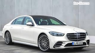 Авто обзор - Mercedes-Benz S-class 2020-2021