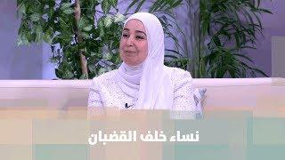 الأستاذة المحامية ايفا أبوحلاوة - نساء خلف القضبان ... مقاربات الأسباب والنتائج