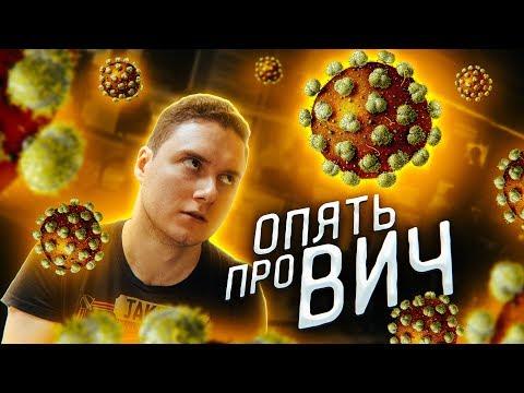 ВИЧ и СПИД | Ликбез | Kvashenov