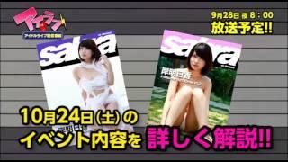 9月28日夜8:00より USTにて岸明日香ちゃんが登場!! http://www.ustream...