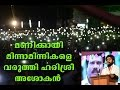 Kalabhvan Mani Anusmaranam 'Chirasmarana' Harisree Ashokan Commemorating Mani