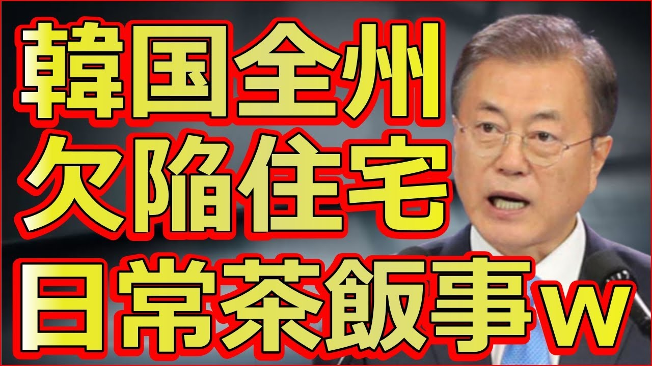 【韓国の反応】手抜き工事で韓国不動産バブル崩壊危機
