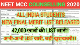 ALL INDIA 42000 STUDENTS OFFICIALLY FINAL MERIT LIST RELEASED | VERY LOW CUTOFF 🔥🔥🔥