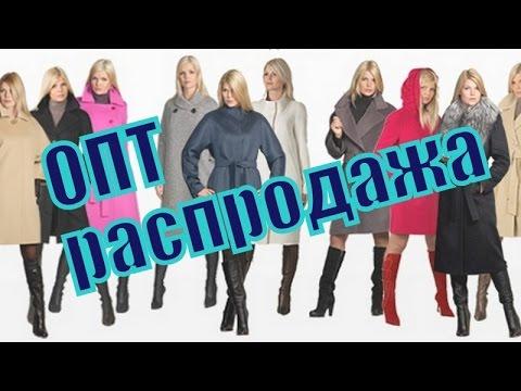 Верхняя Женская Одежда ОПТОМ от производителя СПб. - YouTube