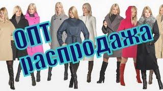 Верхняя Женская Одежда ОПТОМ от производителя СПб.(, 2017-03-19T20:25:41.000Z)