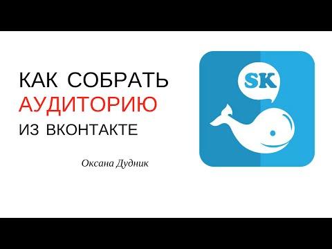 Как собрать аудиторию Инстаграм из Вконтакте
