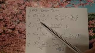 252 математика 6 класс. Сократите дроби