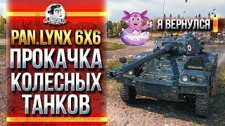 ЛУНТИК ВЕРНУЛСЯ! Panhard Lynx 6x6 - ПРОКАЧКА КОЛЕСНЫХ ТАНКОВ!