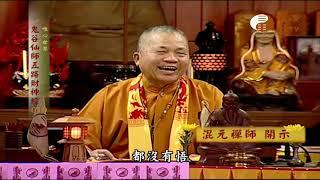 【鬼谷仙師五路財神經10】| WXTV唯心電視台