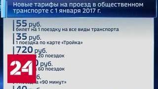 видео Как изменились цены на проезд в общественном транспорте Москвы