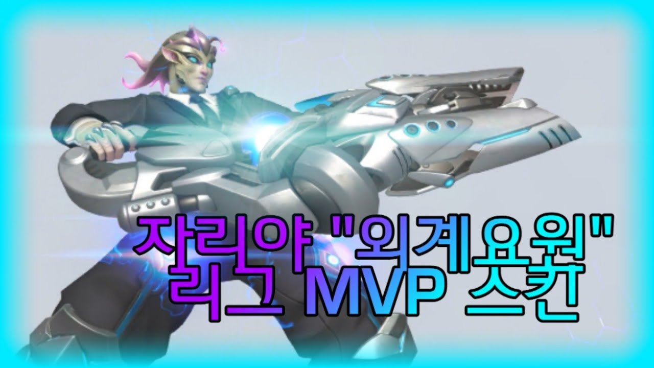 """자리야  """"외계 요원"""" 리그 MVP 스킨 / ZARYA ALIEN SKIN"""