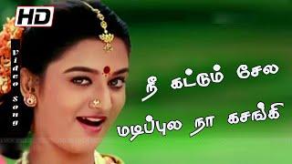 Nee kattum Selai Madippula HD Song   A. R. Rahman MelodySong   Tamil EverGreen Love Duet Song