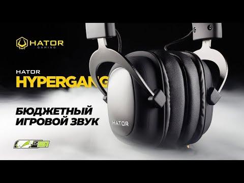 Обзор Hator Hypergang: игровая гарнитура с шикарным микрофоном за 50$!