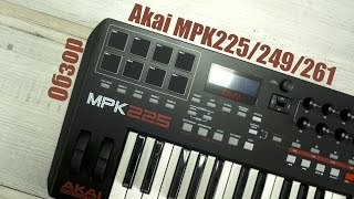 Akai MPK225 /249/261 Обзор. Sound Check