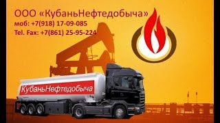 Купить дизельное топливо в компании ООО «КубаньНефтедобыча» г  Краснодара(Компания ООО «КубаньНефтедобыча» предлагает крупным и мелким оптом бензин, керосин, дизельное топливо..., 2016-04-28T01:20:27.000Z)