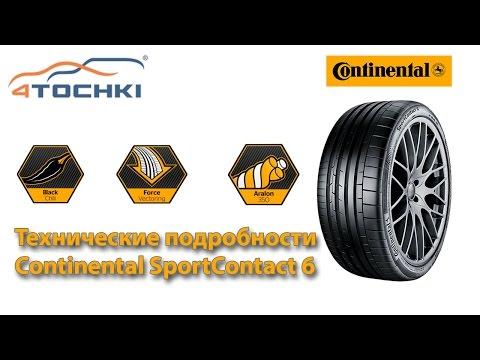 Подробности о летней шине Continental SportContact 6 на 4 точки.