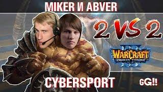 Warcraft 3 2 vs 2 с Абвером и Майкером 14.11.2017