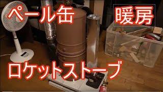 Repeat youtube video 【実験】室内暖房用自作ペール缶ロケットストーブ(字幕付)