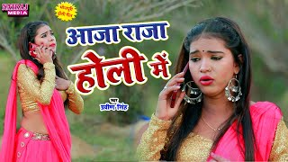 Praveen Singh - आजा राजा होली में - Holi Video Song 2020 - Natraj Media Event And Entertainment