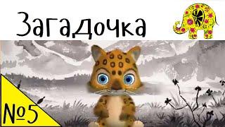 Мультфильм загадка от тигренка Ррр-Мяу. Детские загадки про осень