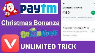 Christmas Bonanza Offer! EARN Rs. 50 Paytm Cash! VMATE Unlimited Trick To Get Unlimited Coupons Free