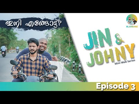 alambanz jin and johny episode 3 jin episode 3 karikku scoot malayalam web series malayalam comedy thaha sebootty alambans alambanz web series jin & johny ini engott jin and johny to the rescue alambanz fejo fejo alambanz karikku plus two class karikk plus two alambanz comedy alambanz for business enquires : hello@alambanz.com