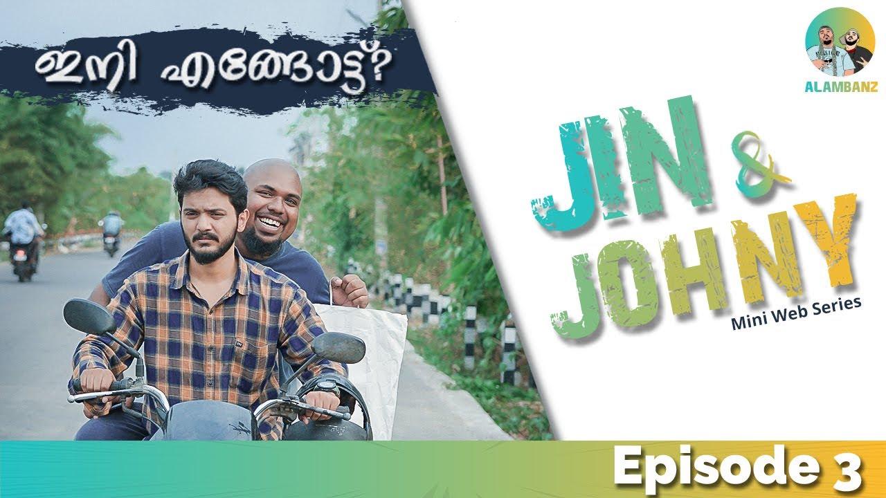 Download Jin & Johny | Episode 03 | ഇനി എങ്ങോട്ട്? | Ini Engottu? | Mini Web Series