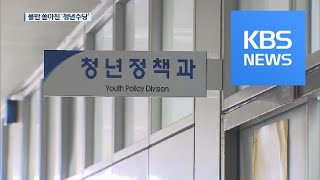 인천도 '청년수당'…선정기준 '논란' / KBS뉴스(N…