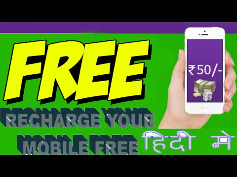 How to Recharge Mobile Balance for Free in INDIA