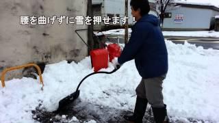 雪国新潟発!雪かきスコップ!アルミらくおし君(52型)曲がってる柄がポイントです
