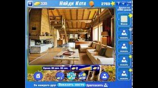 Игра Найди кота Одноклассники как пройти 2766, 2767, 2768, 2769, 2770 уровень?