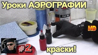 Уроки Авто АЭРОГРАФИИ для НОВИЧКОВ #2 Краски для АЭРОГРАФИИ, какие лучше использовать?