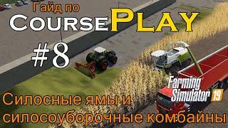 CoursePlay 8 Работа в силосных ямах работа силосоуборочных комбайнов Farming Simulator 19