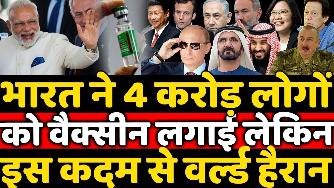 India Vaccinated 4 Crore People But World Countries Shocked On This Indian Step Exclusive Report ?