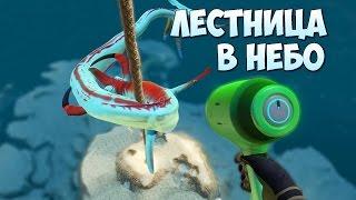 ЛЕСТНИЦА В НЕБО в Subnautica #13