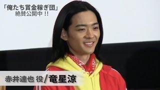 映画「俺たち賞金稼ぎ団」 主演 赤井達也 役 絶賛上映中! □映画オフィ...