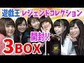 【遊戯王】爆アド確定ボックス!?伝説が始まる!