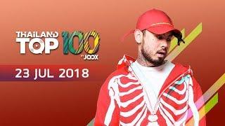thailand-top-100-by-joox-ประจำวันที่-23-กรกฎาคม-2561
