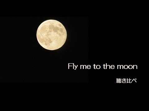Fly me to the moon 聴き比べ
