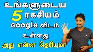 உங்களுடைய 5 ரகசியம் Google ளிடம் உள்ளது அது என்ன தெரியுமா
