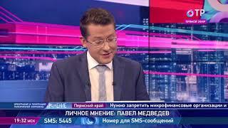 Личное мнение Павел Медведев. О запрете микрозаймов под залог жилья. ОТРажение 24.07.2019