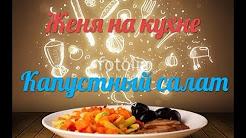 Как похудеть без диет.Легкий и быстрый салат из Капусты
