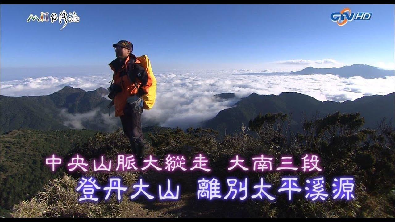 MIT台灣誌 Make In Taiwan