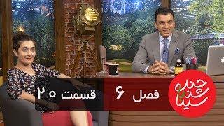 "Chandshanbeh Ba Sina - Darya Dadvar - ""Season 6 Episode 20"" OFFICIAL VIDEO"