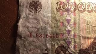 Сто тысяч рублей, одной купюрой