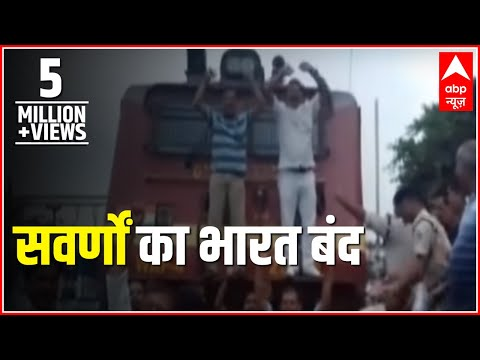 Bharat Bandh: FULL COVERAGE Of Protests In Bihar, UP, MP   ABP News